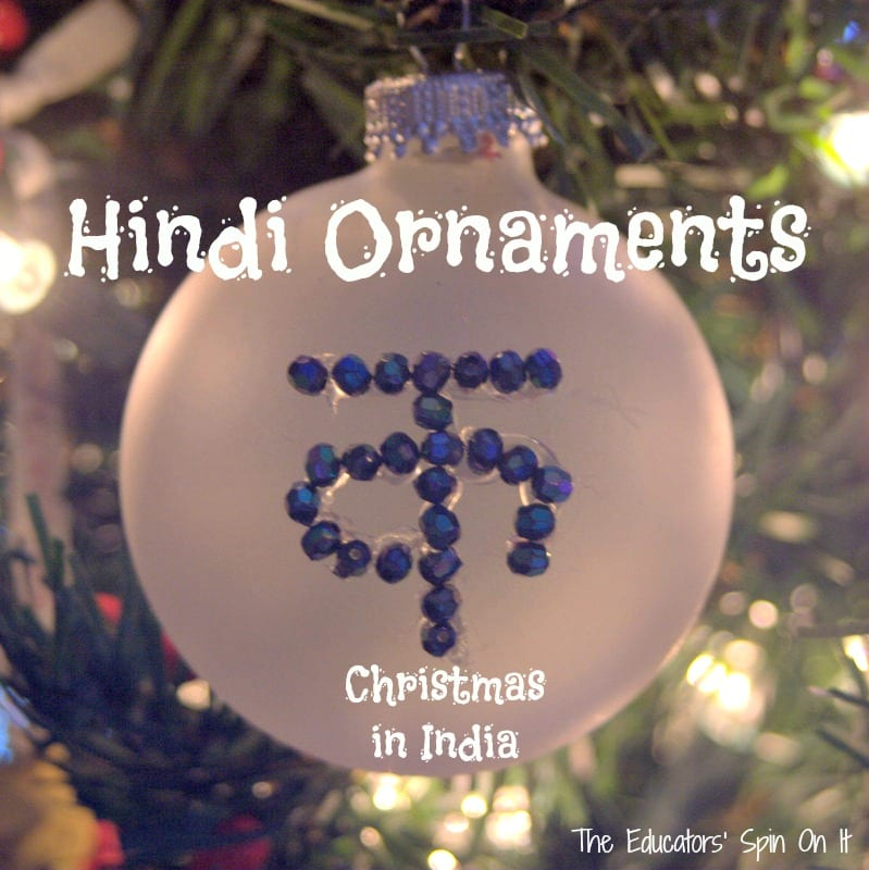 Personalized Christmas Ornaments Inspired By India